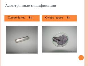 Аллотропные модификации Олово белое β-Sn Олово серое α-Sn