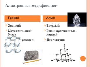 Аллотропные модификации Хрупкий Металлический блеск Электропроводен Твердый Б