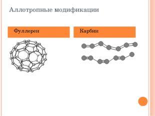 Аллотропные модификации Фуллерен Карбин