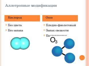 Аллотропные модификации Без цвета Без запаха Бледно-фиолетовый Запах свежести