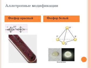 Аллотропные модификации Фосфор красный Фосфор белый