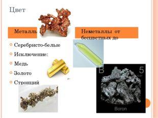 Цвет Серебристо-белые Исключение: Медь Золото Стронций Металлы Неметаллы от б