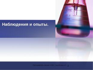 Наблюдения и опыты. Задание с/п: §§ 3, 4; Л.-№ 15 (а), 21. Преподаватель физ