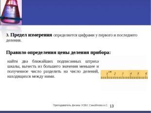 3. Предел измерения определяется цифрами у первого и последнего деления. Прав