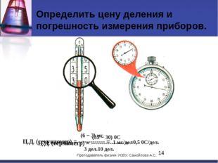 Определить цену деления и погрешность измерения приборов. Ц.Д. (термометр) =