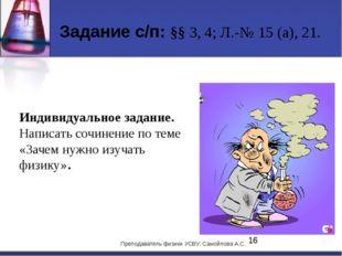 Задание с/п: §§ 3, 4; Л.-№ 15 (а), 21. Индивидуальное задание. Написать сочин