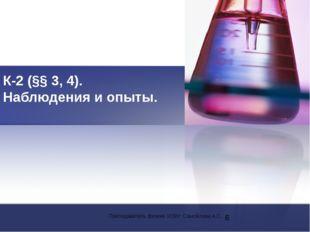 К-2 (§§ 3, 4). Наблюдения и опыты. Преподаватель физики УСВУ: Самойлова А.С.