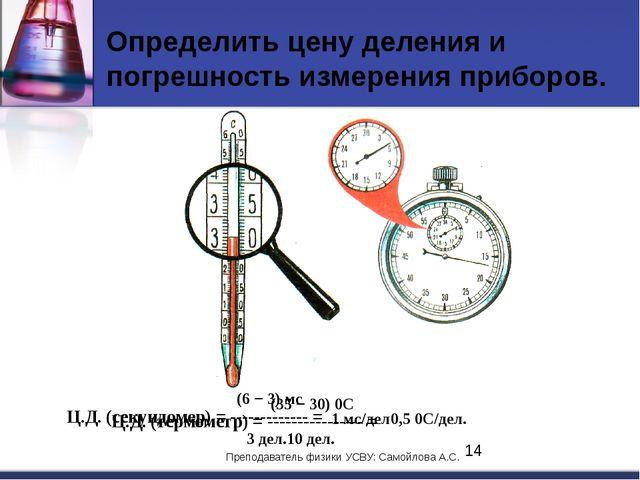 Определить цену деления и погрешность измерения приборов. Ц.Д. (термометр) =...