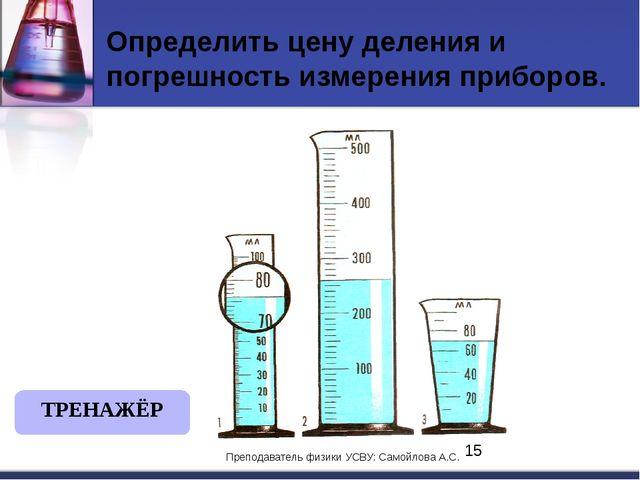 Определить цену деления и погрешность измерения приборов. Преподаватель физик...