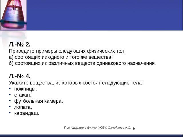 Преподаватель физики УСВУ: Самойлова А.С. Л.-№ 2. Приведите примеры следующих...