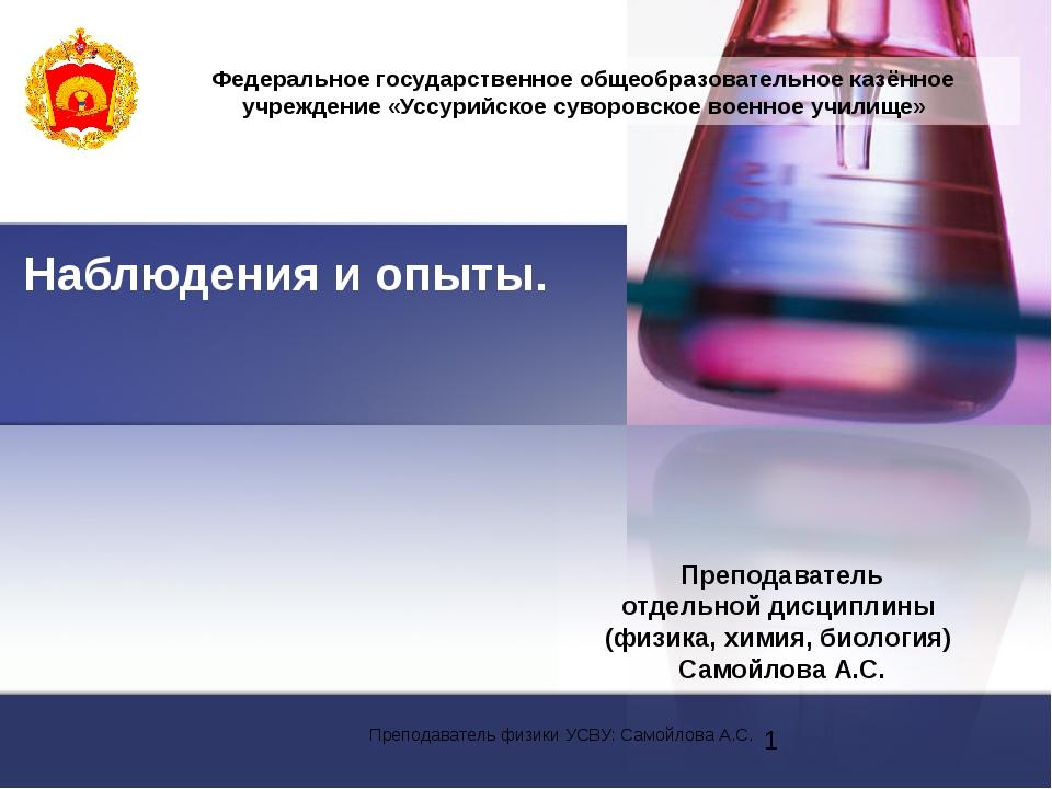 Наблюдения и опыты. Преподаватель физики УСВУ: Самойлова А.С. Федеральное го...