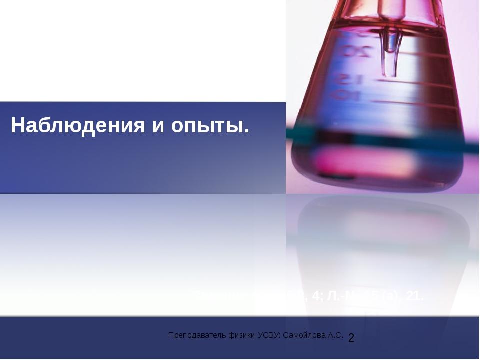 Наблюдения и опыты. Задание с/п: §§ 3, 4; Л.-№ 15 (а), 21. Преподаватель физ...