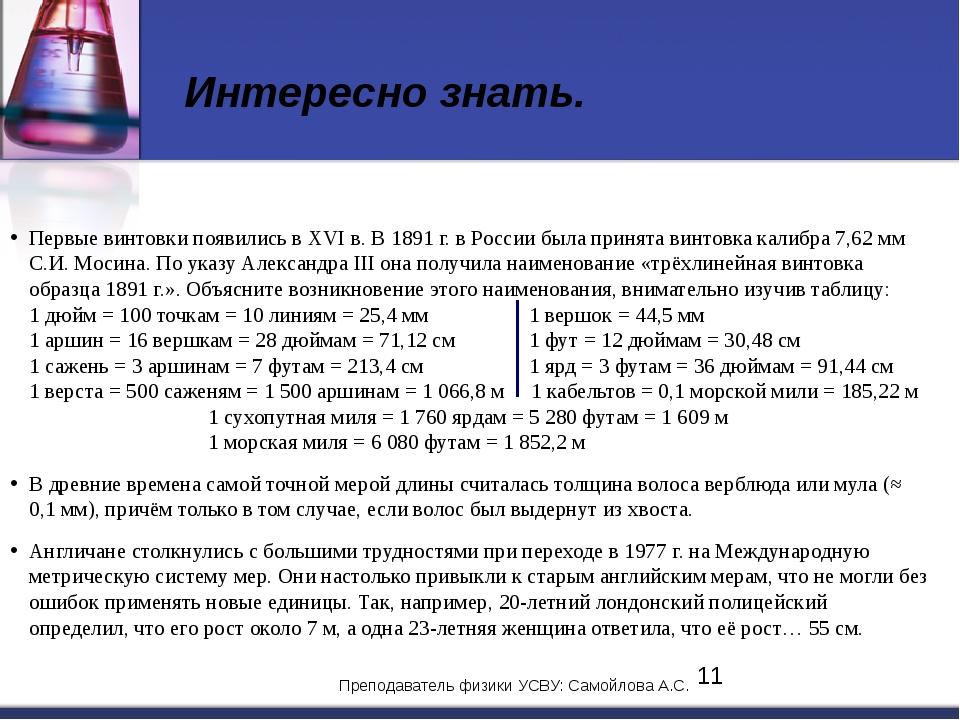 Первые винтовки появились в ХVI в. В 1891 г. в России была принята винтовка к...