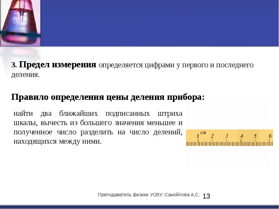 3. Предел измерения определяется цифрами у первого и последнего деления. Прав...
