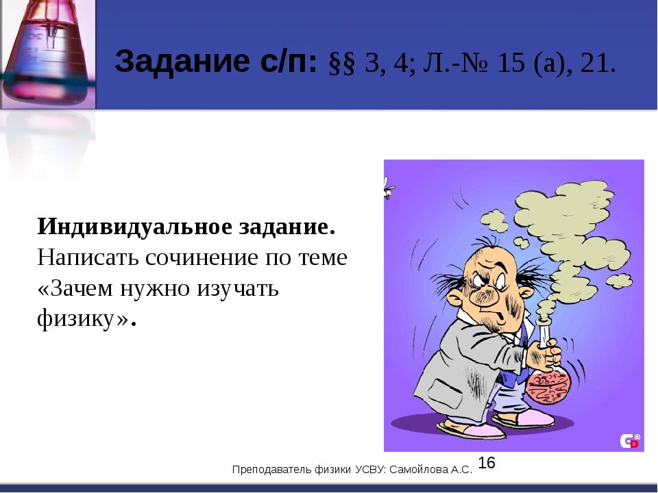 Задание с/п: §§ 3, 4; Л.-№ 15 (а), 21. Индивидуальное задание. Написать сочин...