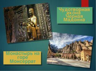 Монастырь на горе Монсеррат Чудотворная икона Черная Мадонна
