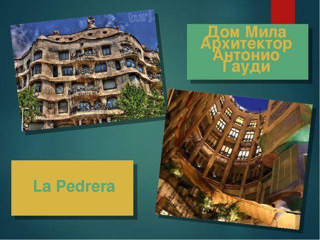 La Pedrera Дом Мила Архитектор Антонио Гауди