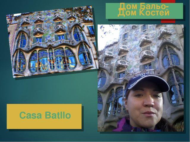 Casa Batllo Дом Бальо- Дом Костей