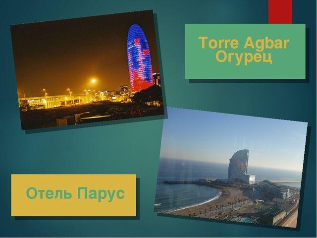 Отель Парус Torre Agbar Огурец