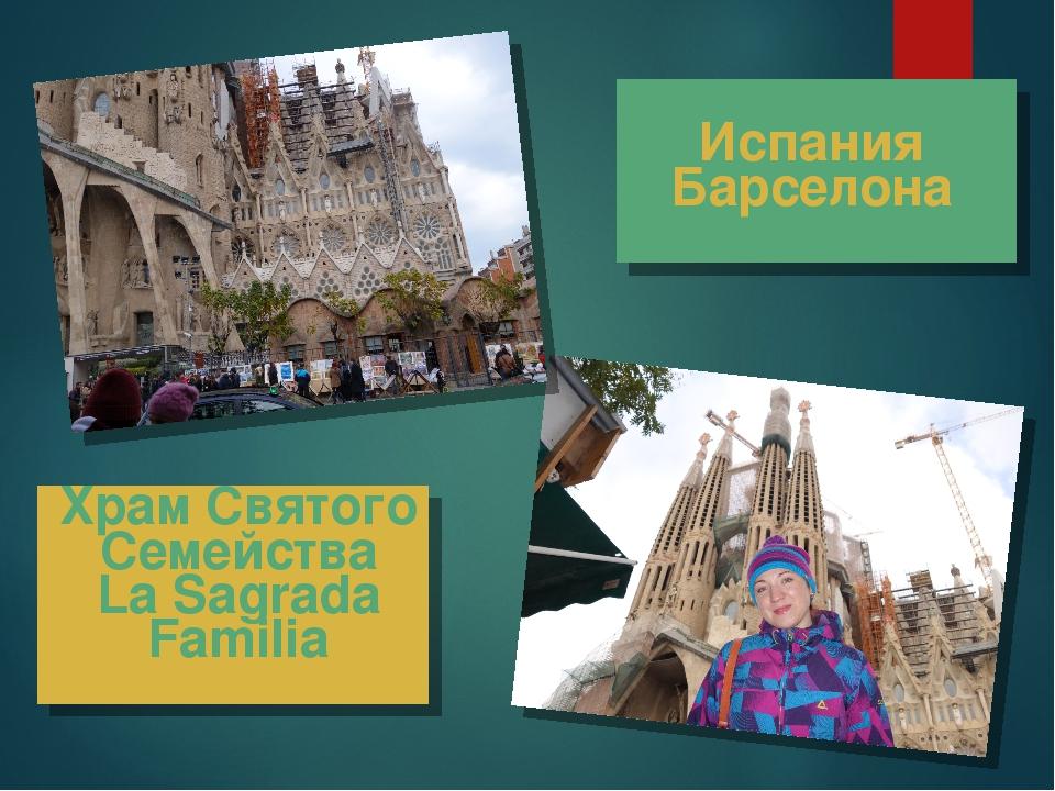 Храм Святого Семейства La Sagrada Familia Испания Барселона