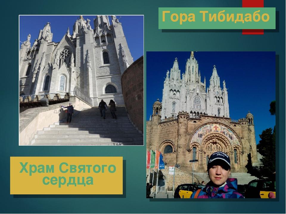 Храм Святого сердца Гора Тибидабо