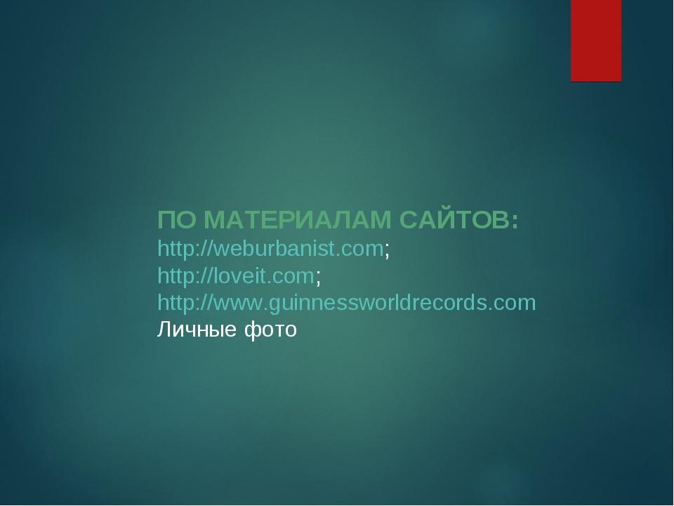 ПО МАТЕРИАЛАМ САЙТОВ: http://weburbanist.com; http://loveit.com; http://www.g...
