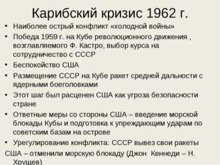 Карибский кризис 1962 г. Наиболее острый конфликт «холодной войны» Победа 195