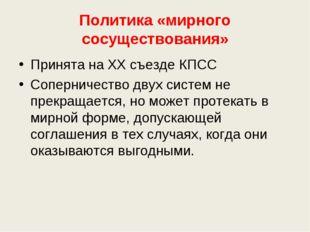 Политика «мирного сосуществования» Принята на XX съезде КПСС Соперничество дв