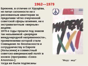 Брежнев, в отличие от Хрущёва, не питал склонности ни к рискованным авантюрам
