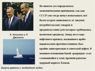 А. Косыгин и Л. Джонсон. Глассборо, 1967г. Во многом это определялось экономи