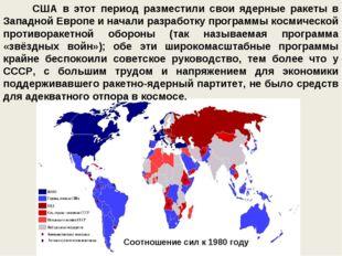 Соотношение сил к 1980 году США в этот период разместили свои ядерные ракеты