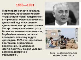 С приходом к власти Михаила Горбачёва, провозгласившего «социалистический плю