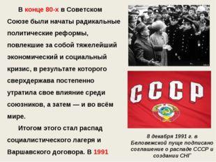 В конце 80-х в Советском Союзе были начаты радикальные политические реформы,
