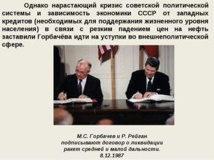 Однако нарастающий кризис советской политической системы и зависимость эконо