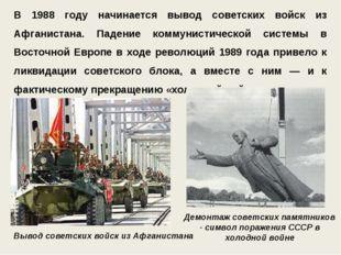 В 1988 году начинается вывод советских войск из Афганистана. Падение коммунис