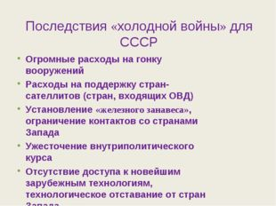 Последствия «холодной войны» для СССР Огромные расходы на гонку вооружений Ра