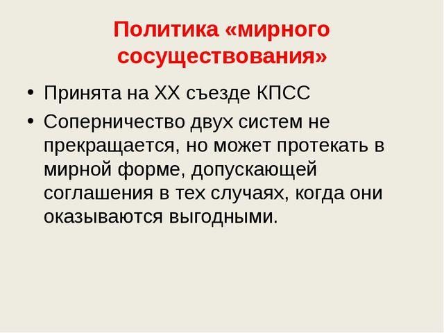 Политика «мирного сосуществования» Принята на XX съезде КПСС Соперничество дв...
