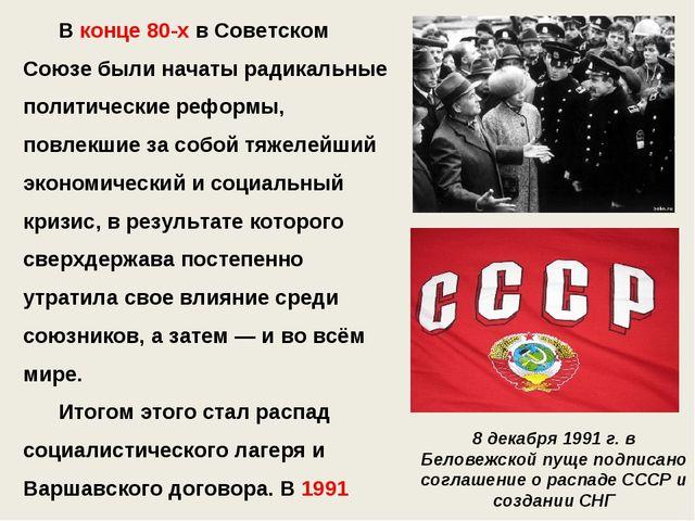 В конце 80-х в Советском Союзе были начаты радикальные политические реформы,...