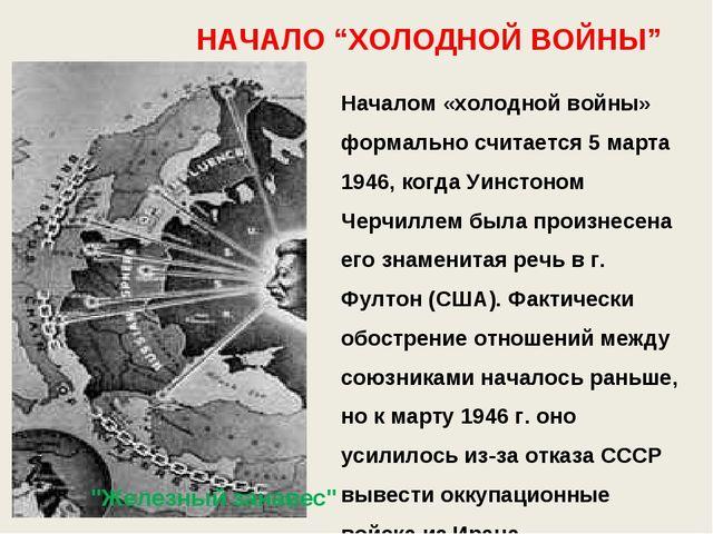 """НАЧАЛО """"ХОЛОДНОЙ ВОЙНЫ"""" Началом «холодной войны» формально считается 5 марта..."""