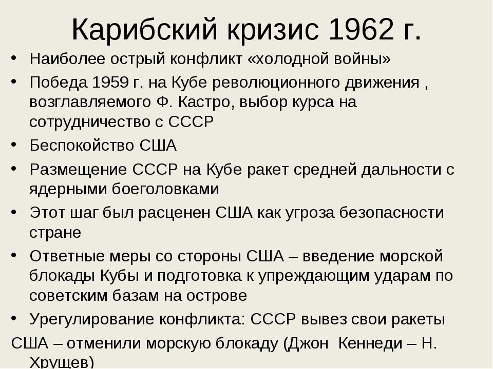 Карибский кризис 1962 г. Наиболее острый конфликт «холодной войны» Победа 195...
