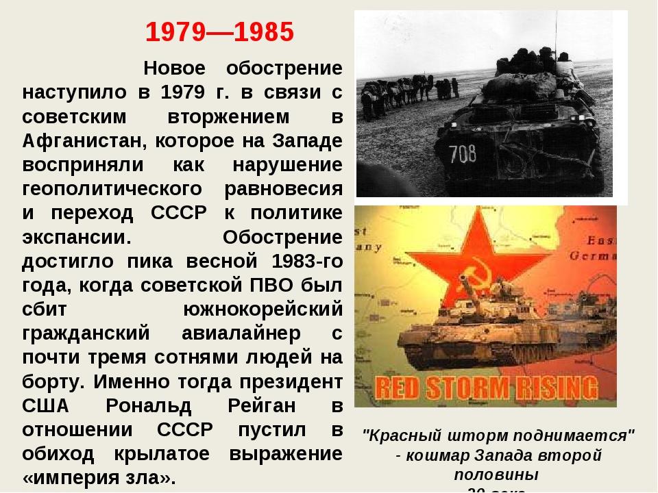 Новое обострение наступило в 1979 г. в связи с советским вторжением в Афгани...