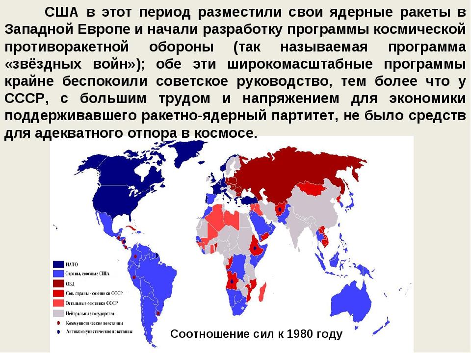 Соотношение сил к 1980 году США в этот период разместили свои ядерные ракеты...