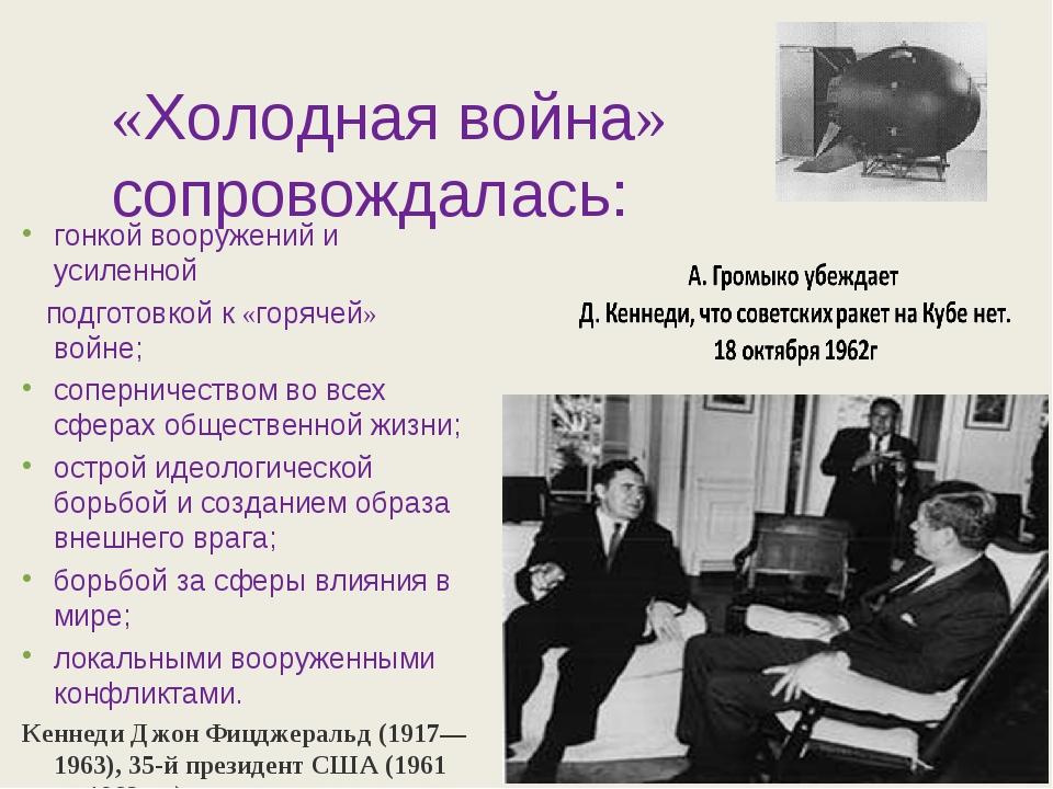 «Холодная война» сопровождалась: гонкой вооружений и усиленной подготовкой к...