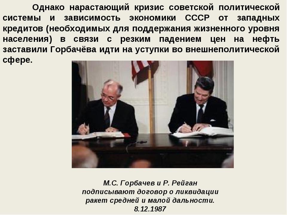 Однако нарастающий кризис советской политической системы и зависимость эконо...