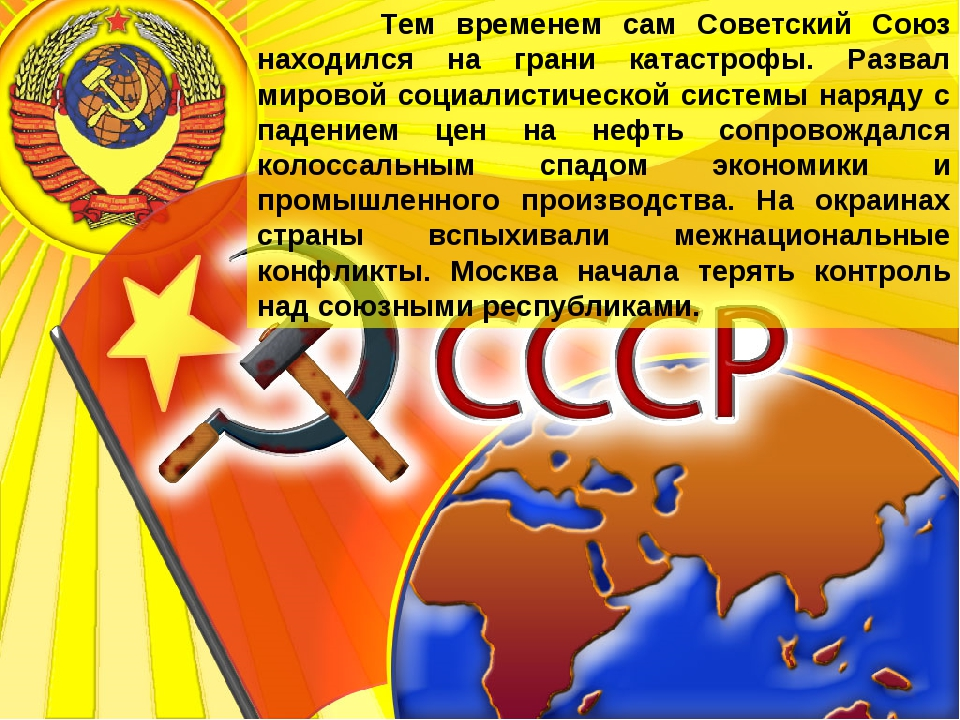 Тем временем сам Советский Союз находился на грани катастрофы. Развал мирово...