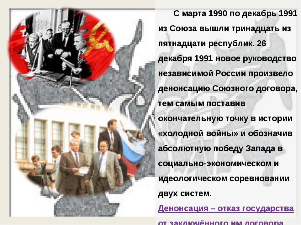 С марта 1990 по декабрь 1991 из Союза вышли тринадцать из пятнадцати республ...