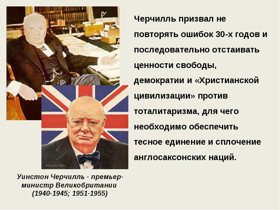 Черчилль призвал не повторять ошибок 30-х годов и последовательно отстаивать...
