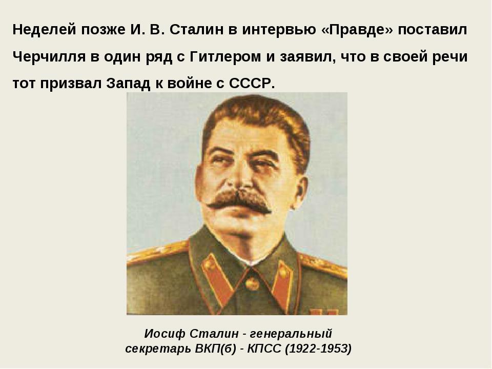 Неделей позже И. В. Сталин в интервью «Правде» поставил Черчилля в один ряд с...