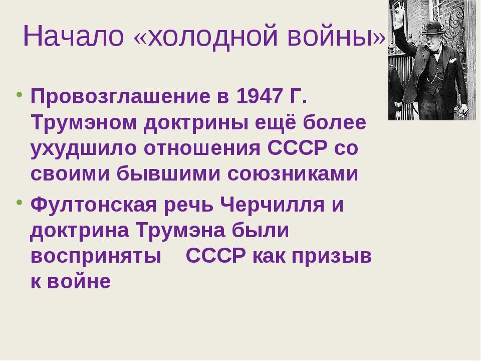 Начало «холодной войны» Провозглашение в 1947 Г. Трумэном доктрины ещё более...