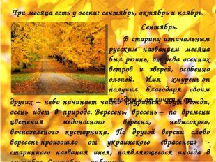 Три месяца есть у осени: сентябрь, октябрь и ноябрь. Сентябрь. В старину изна